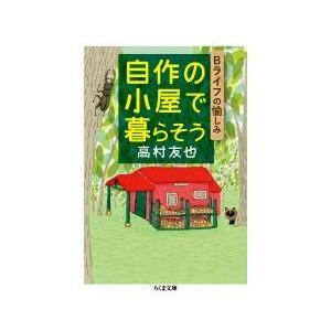 日本の小説 / 自作の小屋で暮らそう Bライフの愉しみ/高村友也