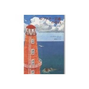 作者ジェイムス・クリュスの分身ででもありましょうか、北海の孤島ヘルゴラント島出身の若い作家は、長い月...
