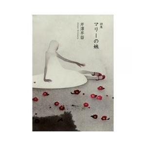 それはまるで咲いては散る花びらのよう。いつか抱いた恋、きみについた嘘、あの日感じた孤独、そして幸せ―...
