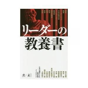 日米エリートの差は教養の差だ「知的筋力」を鍛える骨太の130冊