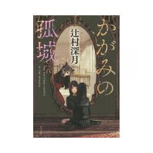 日本の小説 / かがみの孤城/辻村深月