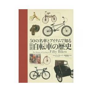 木製の2輪車からカーボンファイバーのスーパーバイクまで200年にわたり、現代の人類社会に多彩な影響を...