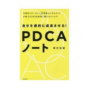 1冊のノートで行動、思考、結果、が飛躍的に改善する1日5分の新習慣外資系マネージャー×時短コンサルタ...