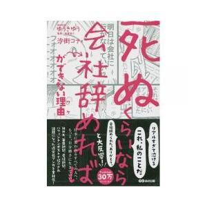 その仕事、命よりも大切ですか?NHK、毎日新聞、産経新聞、ハフィントンポストで紹介され話題になった過...