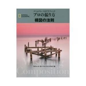 趣味 / ナショナルジオグラフィックプロの撮り方構図の法則/リチャード・ガーベイ=ウィリアムズ/関利...