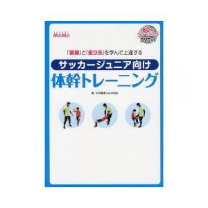 サッカー日本代表・岡崎選手をはじめ数多くのプロサッカー選手が実践ジュニア世代に取り組んでほしいトレー...