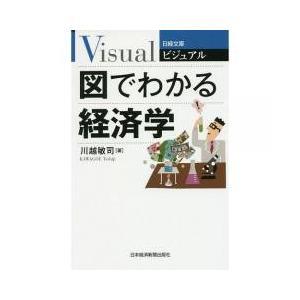 本書は、経済学の全体像を、65個のキーワードとともに、イラストや図解を用いてわかりやすく解説した入門...