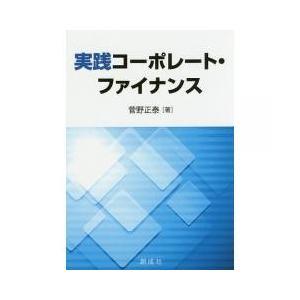 実践コーポレート・ファイナンス/菅野正泰