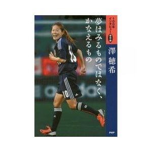 小学生の頃、男子にまじって紅一点。サッカーに夢中だった。プロになりたい、日本代表になりたい、オリンピ...