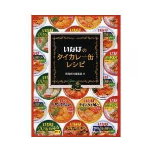 調味料にも具材にも、活用法がいっぱいおいしさはじける113のメニュー。人気爆発の缶詰レシピ本。