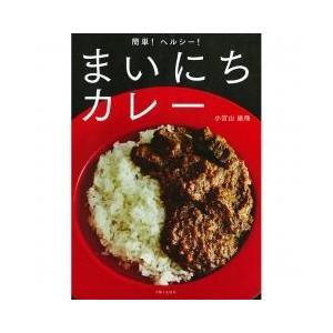 クッキング・レシピ / 簡単ヘルシーまいにちカレー/小宮山雄飛/レシピ