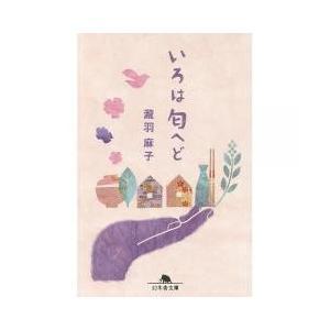日本の小説 / いろは匂へど/瀧羽麻子