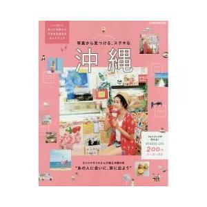 沖縄にある、かわいくておしゃれでフォトジェニックなモノやコト―。 本書は、いいねと思った写真から行き...