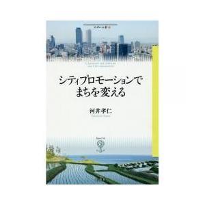 まちの価値は、人口(人のあたまかず)なのか?本書では、大きな話題を呼んだ「消滅自治体」を定住人口では...