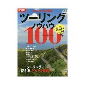 2014年の「最新版ツーリングノウハウ100」の改訂版。基本テクニックが満載
