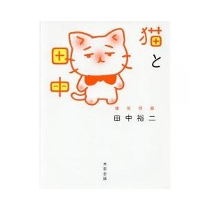 猫はなぜカワイイのか?爆笑問題・田中がその謎を解くそにしけんじ&田中の共作マンガ「猫漫才師」付。