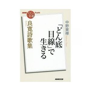 文芸作品 / 良寛詩歌集 「どん底目線」で生きる/中野東禅