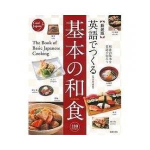 本書は、和食の作り方を英語で説明するための本です。英語を話す人々に、日本の食事の姿をぜひ知っていただ...