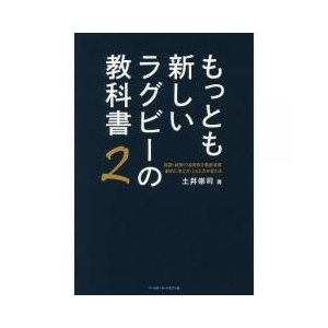 """競技の特性を知り尽くせ知識の上手な使い方こそ""""ジャパンオリジナル""""構築の第一歩。ふたつ先をいく本当に..."""