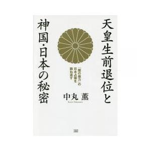 その他 / 天皇生前退位と神国・日本の秘密 「闇の権力」の日本占領を跳ね返す/中丸薫
