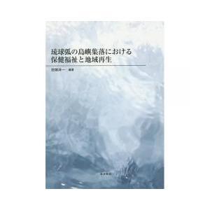 限界集落、人口減少社会という言葉が聞かれて久しい。本書が紹介する、鹿児島県の奄美諸島や沖縄県の八重山...