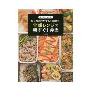 クッキング・レシピ / たっきーママの作りおきおかずも副菜も全部レンジで朝すぐ弁当/奥田和美/レシピ
