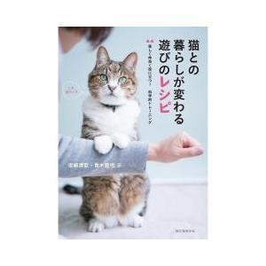 猫の気持ちを解説する本は多く出版されていますが、次のステップとして、より仲良く共に快適に暮らす方法を...