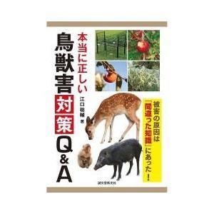 近年、深刻化・広域化している野生鳥獣害による農業被害。野生鳥獣害の基礎知識や、多くの人が勘違いしてい...