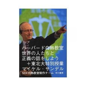 マイケル・サンデル教授の人気哲学講義がついに世界進出中国、インド、ブラジル、韓国、そして東北で、サン...