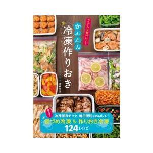 クッキング・レシピ / かんたん冷凍作りおき ラクしておいしい/倉橋利江/レシピ
