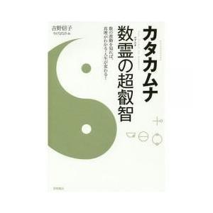 実用書 / カタカムナ数霊の超叡智 数の波動を知れば、真理がわかる・人生が変わる/吉野信子
