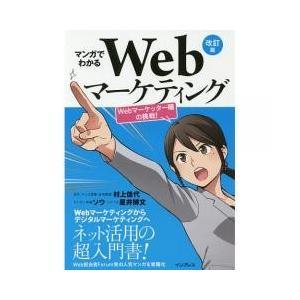 Webマーケティングからデジタルマーケティングへ、ネット活用の超入門書
