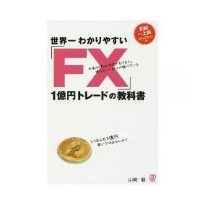 株式投資・投資信託 / 世界一わかりやすい「FX」1億円トレードの教科書/山崎毅