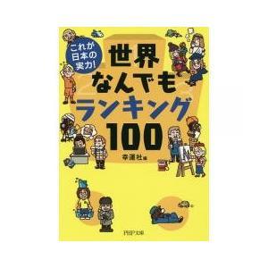 雑学文庫・特殊文庫 / 世界なんでもランキング100 これが日本の実力/幸運社
