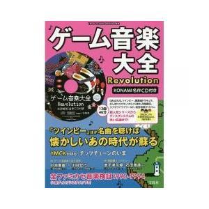 ゲーム攻略本 / ゲーム音楽大全Revolution KONAMI名作CD付き/YMCK/FAMIC...