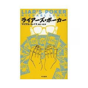 外国の小説 / ライアーズ・ポーカー/マイケル・ルイス/東江一紀