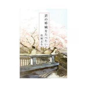 日本の小説 / 君の膵臓をたべたい/住野よる