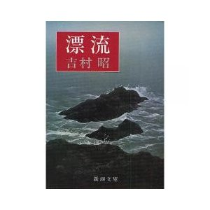 江戸・天明年間、シケに遭って黒潮に乗ってしまった男たちは、不気味な沈黙をたもつ絶海の火山島に漂着した...