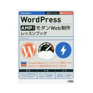 GoogleのWebフレームワーク「AMP」でのWebサイト制作手法をマスターできる―WordPre...