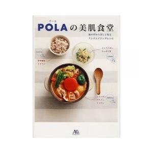 クッキング・レシピ / POLAの美肌食堂 体の中から美しくなるアンチエイジングレシピ/ポーラ/レシ...