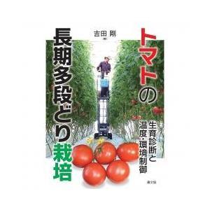 トマトの長期多段どり栽培 生育診断と温度・環境制御/吉田剛