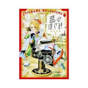 時は大正。ロマン溢れる東京・銀座でだだひとり、女理髪師として腕をふるう少女がいた。彼女の名前は燕。近...