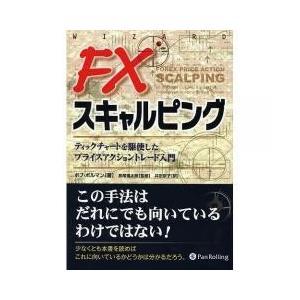 プロのスキャルピングの世界をFXトレーディングの初心者でも分かりやすく掘り下げて紹介した手引書。日中...