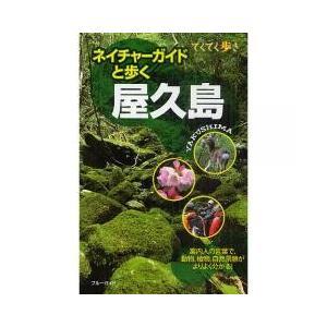 案内人の言葉で綴るライブ感あふれるガイドブック。世界自然遺産・屋久島の魅力に迫る。