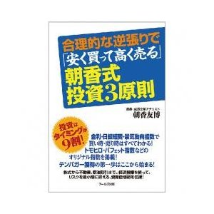 その他 / 合理的な逆張りで「安く買って高く売る」朝香式・投資3原則/朝香友博