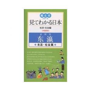 日本の社会と人々の暮らしを、豊富なイラストと簡潔な解説文で余すところなく紹介。生活のハウツーを学びた...
