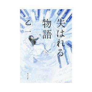 日本の小説 / 失はれる物語/乙一