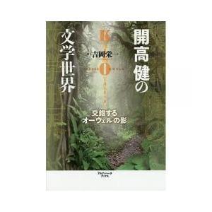 文芸作品 / 開高健の文学世界 交錯するオーウェルの影/吉岡栄一