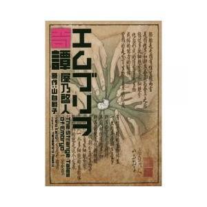 旅本作家・和泉蝋庵の荷物持ちである耳彦は、ある日不思議な&quot:青白いもの&quot:を拾う。そ...