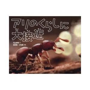 絵本 / アリのくらしに大接近/丸山宗利/島田拓/小松貴/子供/絵本